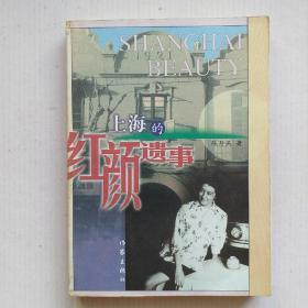 《上海的红颜遗事》2000年一版一印本 正版图书