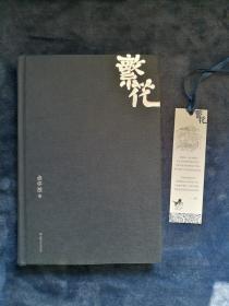 金宇澄 繁花 2014年 一版一印 精装本 带书签