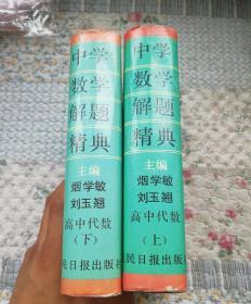 中学数学解题精典:高中代数(上下册).品好(天津版)