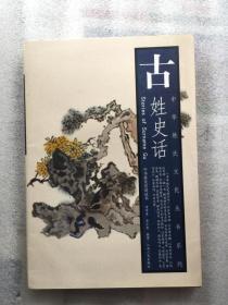 中华姓氏文化丛书:古姓史话
