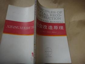社会改造原理  著名刑法学者李希慧签名藏书
