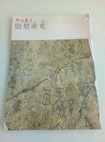 中国书法:殷契重光(2012.6赠)