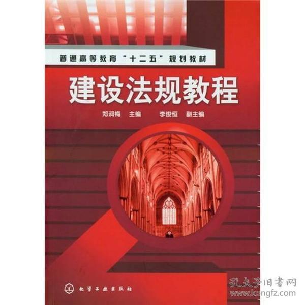 建设法规教程(郑润梅)9787122146021 化学工业出版社