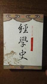 经学史 附附录三种(小日本的一代名著,绝对低价,绝对好书,私藏品还好,自然旧   )
