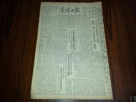1952年12月7日《沈阳日报》斯大林宪法十六周年;美军在金华地区攻势彻底失败;