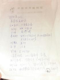 早期教育编辑部姚国麟信札一页