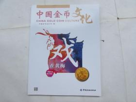 中国金币文化(2017第5辑)