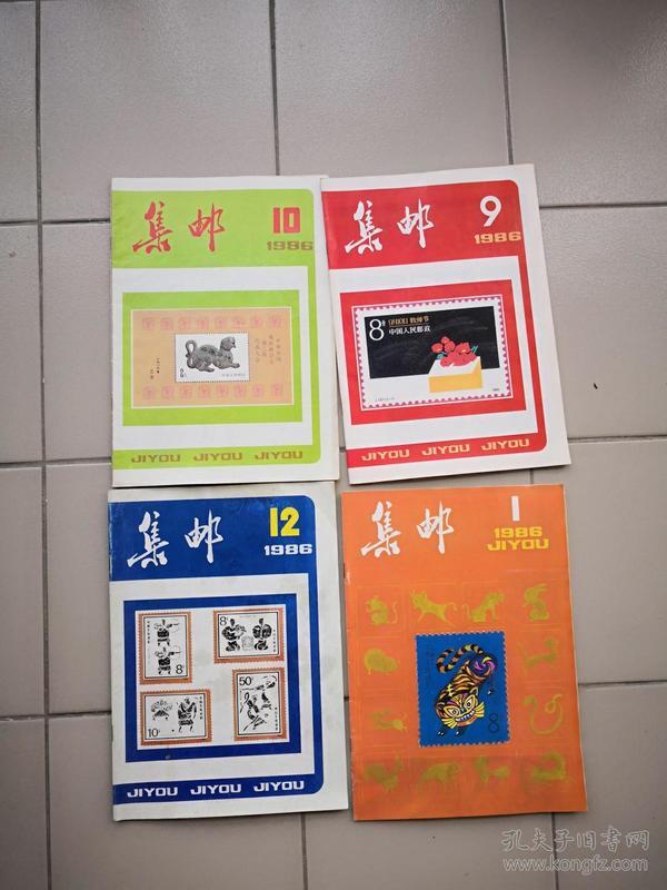 集邮1986,第1、9、10、12期