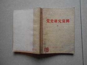党史研究资料(1)