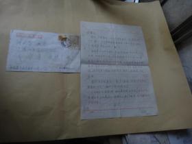 2 :中国经济思想史学会副会长中国社科院博士生导师朱家桢信札一通一页 带封
