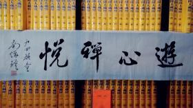 【保真】佛学家教育家武术家学者诗人中国文化国学大师南怀瑾老居士书法『游心禅悦』Chinese famous monk  calligraphy