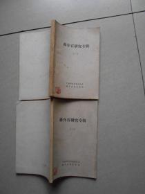 蒋介石研究专辑(一二)