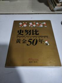史努比黄金50年(一版一印)