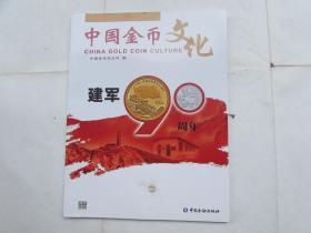 中国金币文化(2017第4辑)