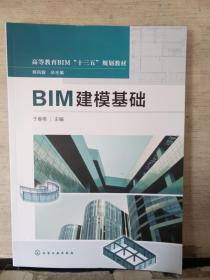 BIM建模基 础