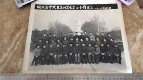 【黑白老照片】《湖北医学院首届研究生毕业合影留念》一九八二年一月六日  背景毛主席挥手雕像 30.5cm*25.5m
