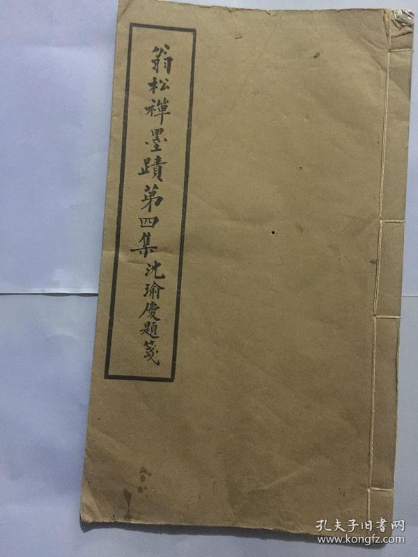 民国线装白纸字帖:翁松禅墨迹第四集 品如图 慎拍