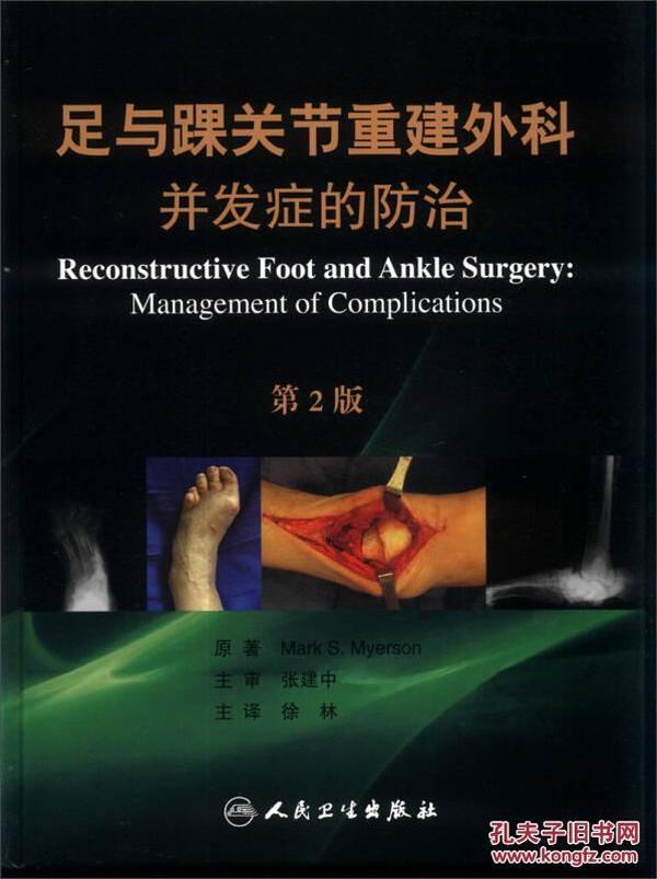 9787117181969足与踝关节重建外科并发症的防治