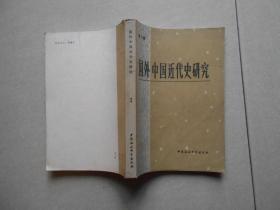 国外中国近代史研究 第3辑
