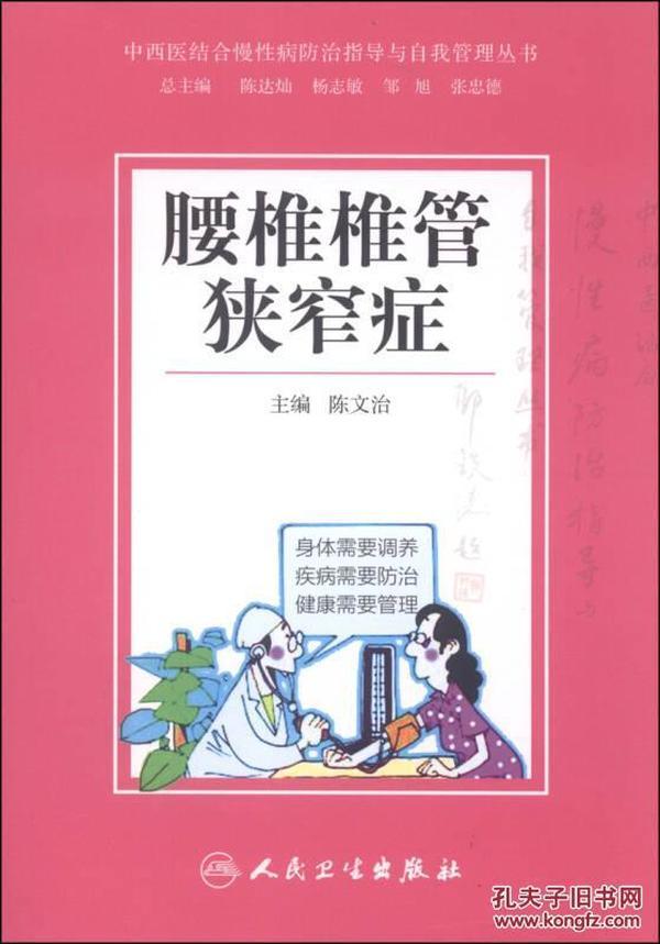 中西医结合慢性病防治指导与自我管理丛书:腰椎椎管狭窄症