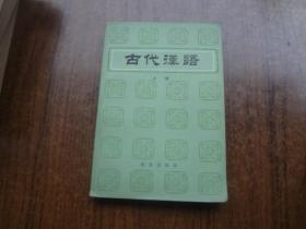 古代汉语   上册   9品  一版三印