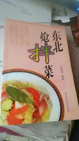 东北炝拌菜