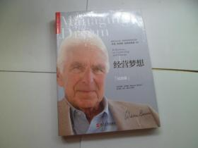 经营梦想:纪念版【未开封】