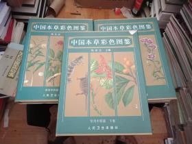 中国本草彩色图鉴 常用中药篇  上中下卷 1996年一版一印   大16开精装全3册