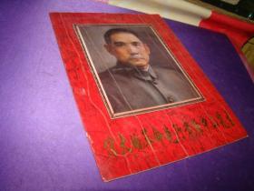 伟大的革命先行者孙中山先生:邮票图片 13张
