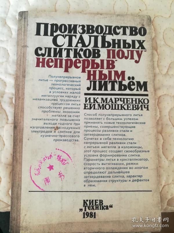 俄文原版:半连续浇铸法生产钢锭《45715-5》