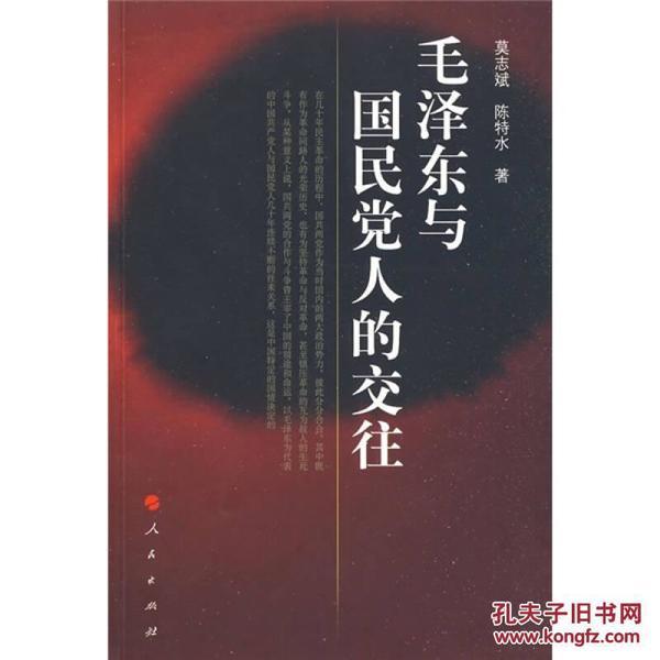 毛泽东与国民党人的交往