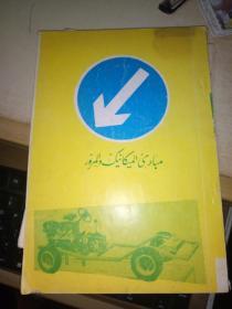 一本阿拉伯文 书名如图