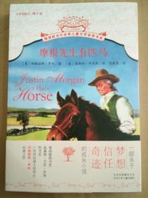 摩根先生有匹马(未开封)