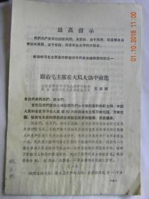 """跟着毛主席在大风大浪中前进-山西省忻县奇村民兵营副教导员""""王银娥""""讲话(1967年)"""