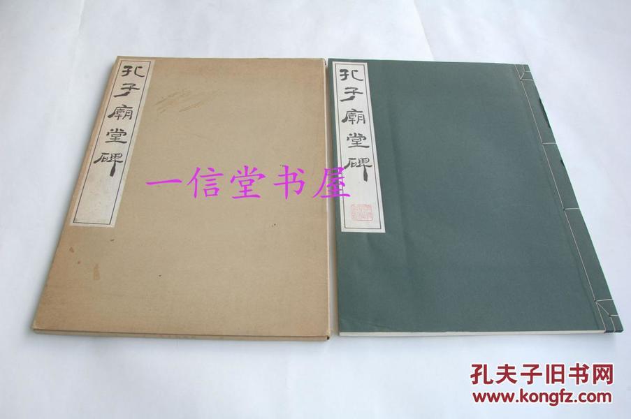 《孔子庙堂碑》1函1册全 1972年 珂罗版 清雅堂