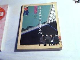 现代日本人の生活