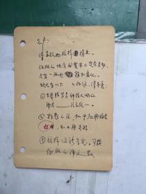 高莽短札一通一页(已故著名翻译家、画家,两面都有字,写给人民文学出版社编审、作家—卢永福)