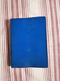 诗韵手册(蓝皮64开)