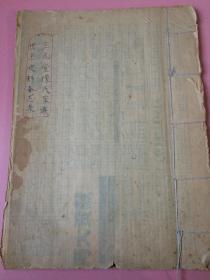 手稿,手抄本,家谱类,三元堂陈氏家族世系史料备忘录,应该是原稿,内容很好,请看图片