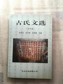 古氏文选(古代卷)【川大教授古大田签字】