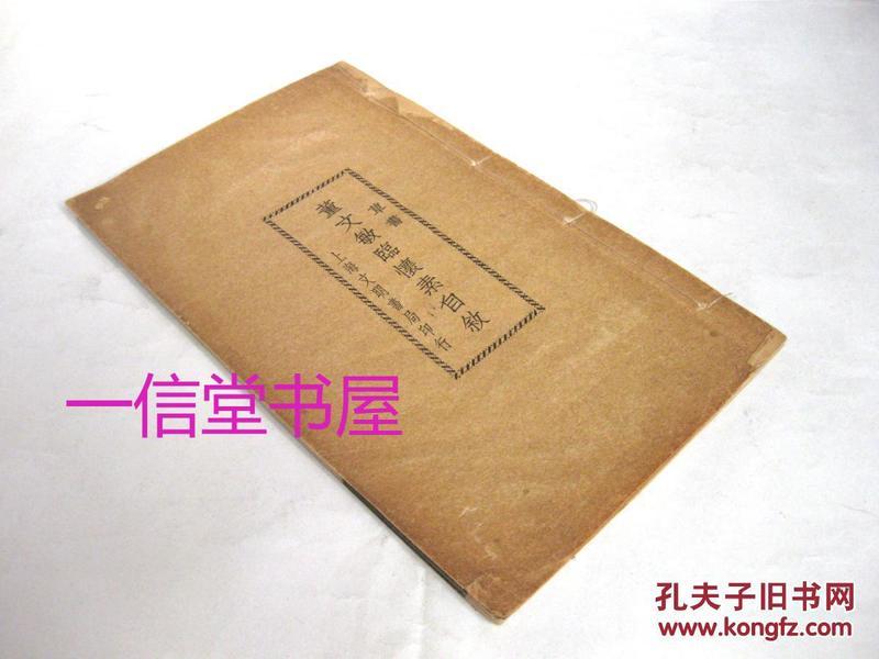 《董文敏临怀素自叙》1册全 民国19年 文明书局
