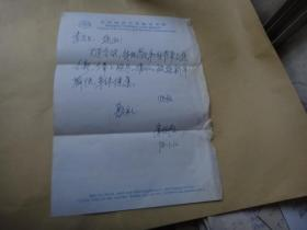 北京师范大学政府管理研究院院长唐任伍信札 1页