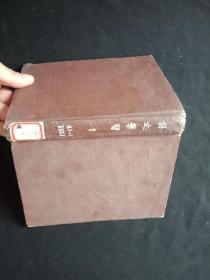 1951年 语文学习 创刊号-3期