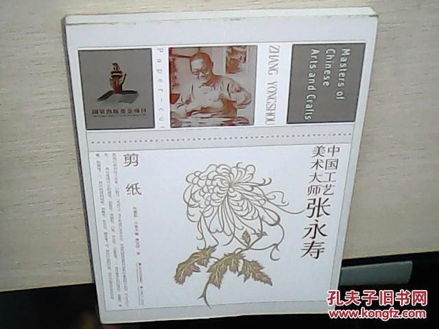中国工艺美术大师:张永寿(剪纸)(全新未阅) 架33东图片