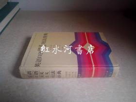 英语口语同义近义用法辞典(硬精装 少数页面有划痕)