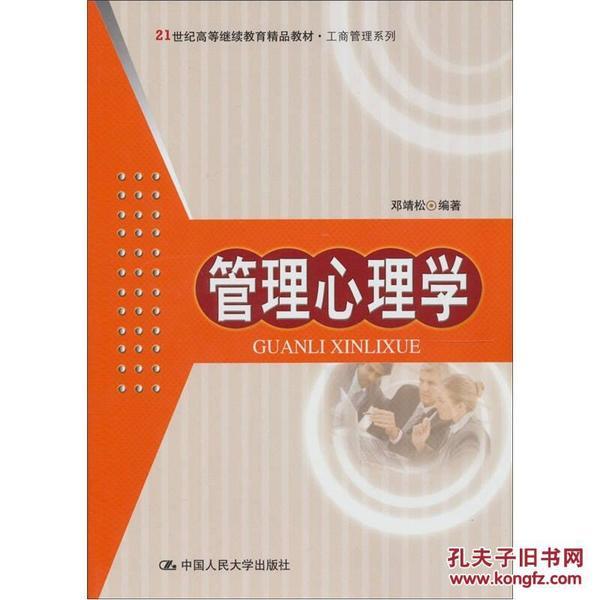 管理心理学/21世纪高等继续教育精品教材·工商管理系列