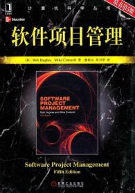 软件项目管理 原书第5版 Software Project Management Fifth