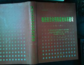 推进惩治和预防腐败体系建设(第一册)