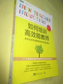 如何培训高效能教师:来自全美权威教师培训项目的建议