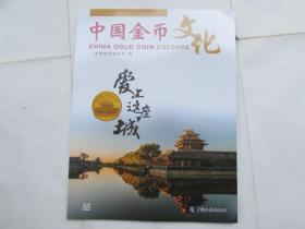 中国金币文化(2018第1辑)